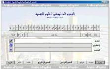 telecharger dictionnaire francais arabe gratuit logiciel